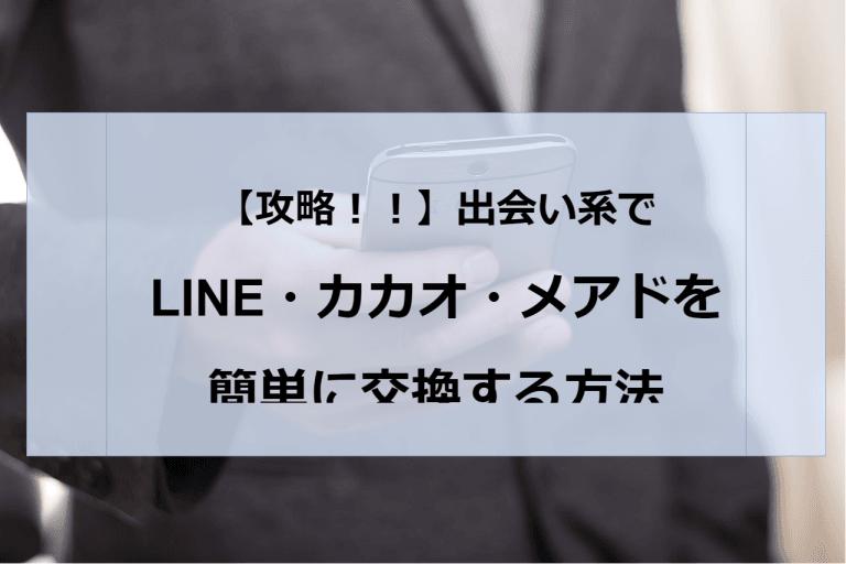 サイト ライン 交換