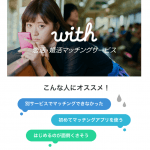 with(ウィズ)出会い系マッチングアプリ《評判や使い方、攻略法は?》